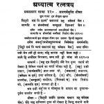 Adhyatma Ratntrya by नेमीचन्द पाटनी - Nemichand Paatni
