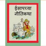Aesop's Fable by पुस्तक समूह - Pustak Samuhसुशील मेंसन - Susheel Mension