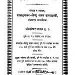 Aitareyopanishhada Bhaashhyaarth by विष्णु वामन - Vishnu Vaman