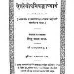 Aiteryopanishad by विष्णु वामन - Vishnu Vaman