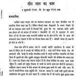 Akhil Bharat Charkha Sangh Ka Teen Saal Ka Kaam by अज्ञात - Unknown