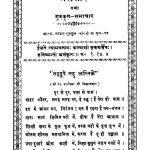 Alankaar, 24 Juun- 24 Disambar 1924 (janavarii-ma-ii-1926) by