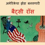 Amerikecha Jhenda Banvanari - Betsy Ross by पुस्तक समूह - Pustak Samuh
