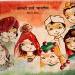 AMHI SARE BHARTIYA by पुस्तक समूह - Pustak Samuhमेहरू जे० वाडिया - MEHROO J. WADIA