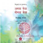 Amva Bhaiya, Neemva Bhaiya by गिजुभाई बधेका - Gijubhai Badhekaपुस्तक समूह - Pustak Samuh