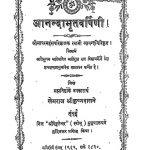 anandamratvarshandi by अज्ञात - Unknown