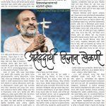 ANANDDAYI VIGYAN KHELNI by अरविन्द गुप्ता - ARVIND GUPTAनीला शर्मा - NEELA SHARMAपुस्तक समूह - Pustak Samuh
