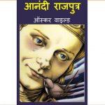 Anandi Rajputra - Marathi - Oscar Wilde by पुस्तक समूह - Pustak Samuhसुशील मेंसन - Susheel Mension