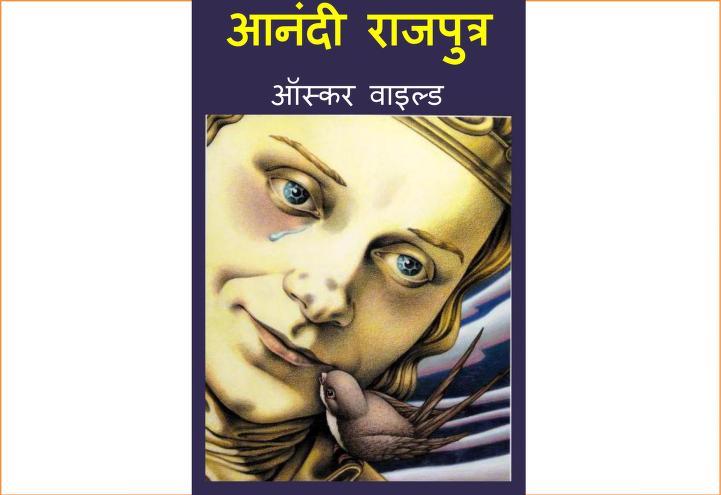 Book Image : आनंदी राजपुत्र - मराठी - ऑस्कर वाइल्ड - Anandi Rajputra - Marathi - Oscar Wilde