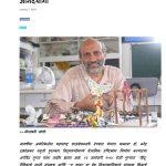 ANANDYOGI - ON ARVIND GUPTA by नीलांबरी जोशी - NEELAMBARI JOSHIपुस्तक समूह - Pustak Samuh
