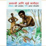 Anansi Aani Moorkh Bhagidaar by पुस्तक समूह - Pustak Samuhसुशील मेंसन - Susheel Mension