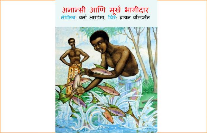 Book Image : अनान्सी आणि मूर्ख भागीदार - Anansi Aani Moorkh Bhagidaar