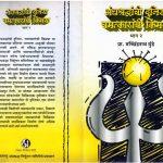 ANDHSHRADHACHI DUNIYA CHAMATKARANCHI KIMAYA by पुस्तक समूह - Pustak Samuhमच्छिंद्रनाथ मुंडे - MACHINDERNATH MUNDE