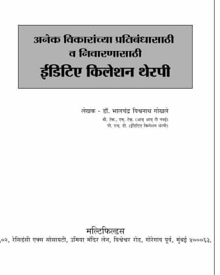 Book Image : अनेक विकारांच्या प्रतिबंधासाठी व निवारणसाठी - Anek VIikaranchya Pratibandhsathi va Nivaransathi