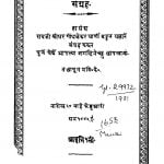 Anekakavikritasphut Abhangaancha Sangrah by श्रीधर गोंधळेकर - Sridhar Gondhalekar