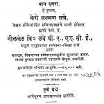 Ankganit Bhag 2 by केरो लक्ष्मण छन्ने - Kero Lakshman Chhanne