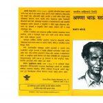 ANNA BHAU SATHE by पुस्तक समूह - Pustak Samuhबजरंग कोरडे - BAJRANG KORDE