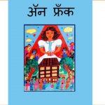 Annie Frank by पुस्तक समूह - Pustak Samuhसुशील मेंसन - Susheel Mension