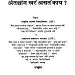 Antargyan Kharen Asaten Kaaya by राजाराम सखाराम भागवत - Rajaram Sakharam Bhagvatवासुदेव लक्ष्मण - Vasudev Lakshman