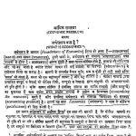 Arth Shastra Ke paribhasha by अज्ञात - Unknown