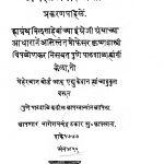 Arth Shastra Paribhasha by कृष्ण शास्त्री - Krishn Shastri