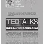 ARTICLE ON TED TALKS by नीला शर्मा - NEELA SHARMAपुस्तक समूह - Pustak Samuh