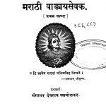 Arvachin Marathi Vangmayasevak 1 by गंगाधर देवराव - Gangadhar Devrav