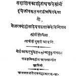 Baalamitra Bhag 1 by मेजर क्यांडी साहेब - Major Kyaandi Saaheb