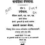 Baalashikshhaa Granthamaalaa by बाळाजी प्रभाकर मोडक - Balaji Prabhakar Modak