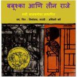 Babushka Aani Teen Raje by पुस्तक समूह - Pustak Samuh