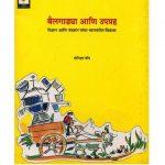 BAILGADI ANI UPGRAHA by पुस्तक समूह - Pustak Samuhमोनिशा बॉब - MONISHA BOB