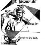 Bajjur Hain Chati Kisan Ki by श्रीचन्द्र जैन - Srichandra Jain