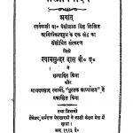 balvinod  by श्यामसुन्दरदास - Shyaam Sundardas