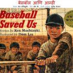 Baseball Aani Aamhi by पुस्तक समूह - Pustak Samuh