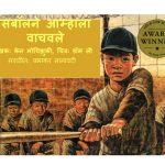 BASEBALL NE AMHALA VACHAVLE by केन एम० - KEN M.पुस्तक समूह - Pustak Samuhप्रभाकर नानावटी - PRABHAKAR NANAWATI