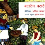 Batatech Batate by पुस्तक समूह - Pustak Samuhसुशील जोशी - SUSHEEL JOSHI