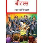 Beatles - Mahan Sangeetkar - Jeevani by नीलांबरी जोशी - NEELAMBARI JOSHIपुस्तक समूह - Pustak Samuh