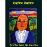 Benjamin Franklin by पुस्तक समूह - Pustak Samuhसुशील मेंसन - Susheel Mension
