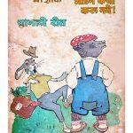Bhaandan Kadhi Karoo Naye by पुस्तक समूह - Pustak Samuh