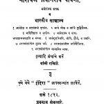 Bhaashhaashaastra by नारायण भवानराव पावगी - Narayan Bhavaanrav Pavagi