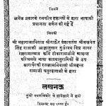 Bhagavatam by मुंशी नवलकिशोर - Munshi Nawalkishor