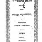 Bhagvadeeta sateek by रायबहादुर बाबू जालिमसिंह - Rai Bahadur Babu Zalim Singh