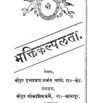 Bhaktikalpalataa by अनंत आपटे - Anant Aapate
