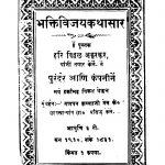 Bhaktivijayakathaasaar by हरि विठ्ठळ - Hari Viththal