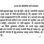 Bharat Ki Adhogik Vyavasatha by अज्ञात - Unknown