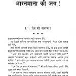 Bharatamata Ki Jay by विठ्ठळ वामन हडप - Viththal Vaman Hadap