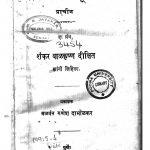 Bharatavarshiya Bhuvarnana : Prachin. by शंकर बाळकृष्ण दीक्षित - Shankar Balkrishn Dikshit