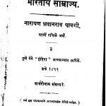 Bharatiya Samrajya by नारायण भवानराव पावगी - Narayan Bhavaanrav Pavagi