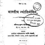 Bharthiya Jothirganith by श्रीपाद कृष्ण कोल्हटकर - Sripad Krishn Kolhatakar