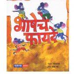 BHASHACHE FAYEDE by नीला शर्मा - NEELA SHARMAपुस्तक समूह - Pustak Samuh